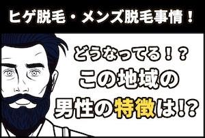 名古屋に住む男性の特徴って知ってました?特徴からわかるメンズ脱毛への意識、悩みが丸わかり!!