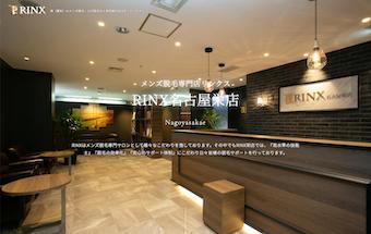 RINX(リンクス)名古屋栄店