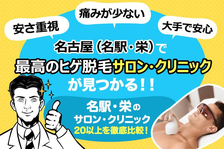 名古屋・栄を徹底調査 おすすめのヒゲ脱毛・メンズ永久脱毛ランキング
