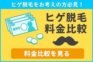 名古屋・栄にあるサロンをヒゲ脱毛料金に絞って徹底比較!!あなたにピッタリのサロンを価格から探してみてはいかがでしょう?