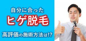 名古屋でヒゲ脱毛をして満足している男性
