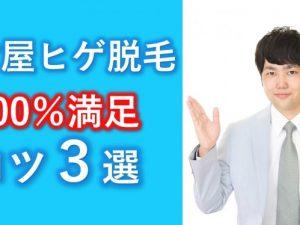 名古屋でヒゲ脱毛をすることについて説明している男性