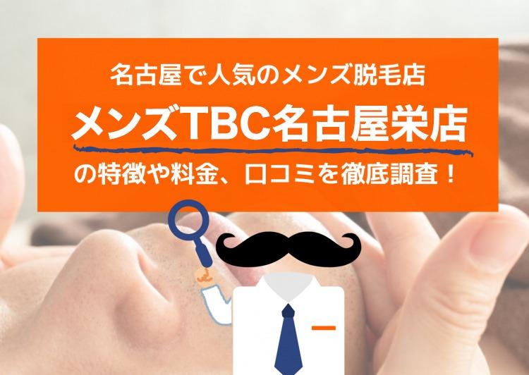料金 メンズ tbc